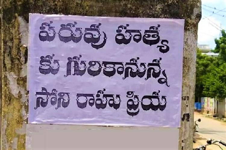 Posters threatening honour killing surface in Vijayawada locality miscreant arrested