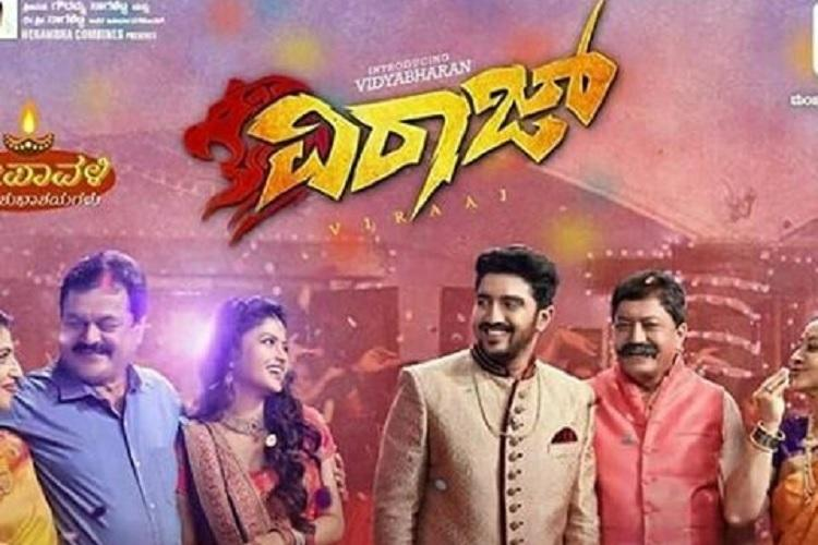 Viraaj review This Kannada family drama is predictable fare