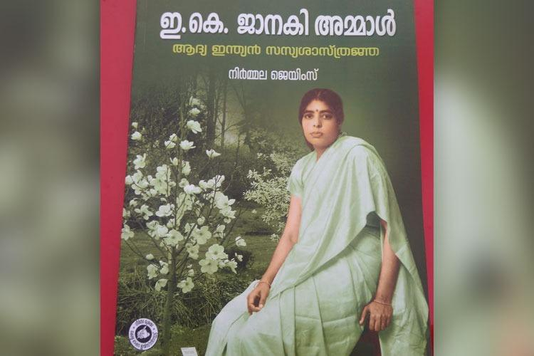 Long ignored renowned botanist Janaki Ammal finally recognised in biography