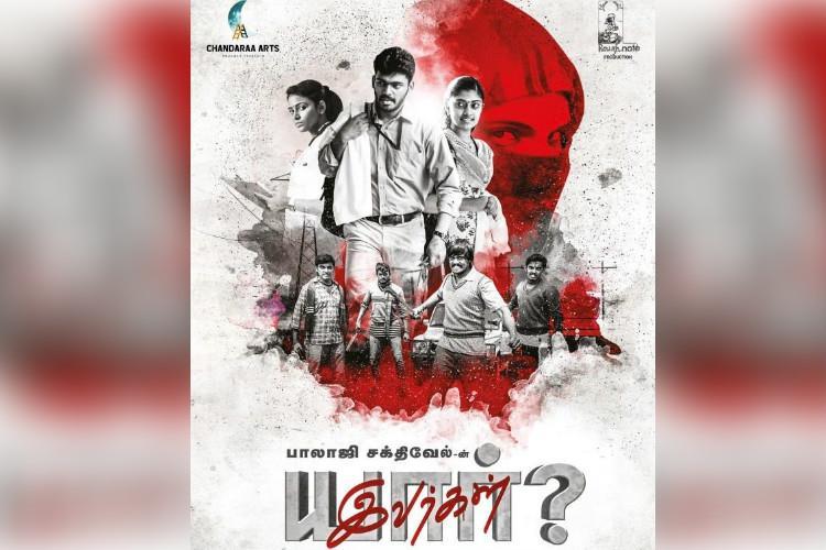 Yaar Ivargal poster mystery solved its a film by Balaji Sakthivel