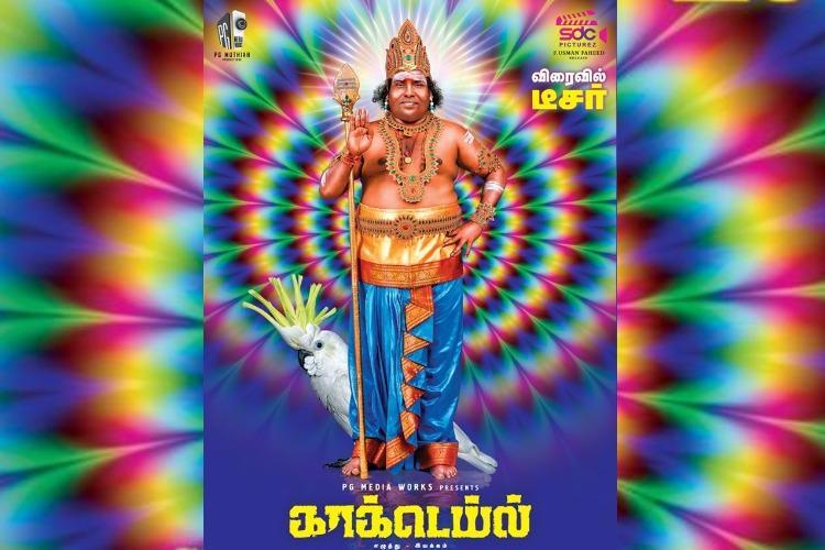 Hindu Makkal Katchi files complaint against Yogi Babus Cocktail for Murugan poster