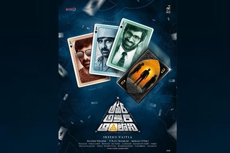 Watch Ravi Tejas Amar Akbar Anthony teaser out