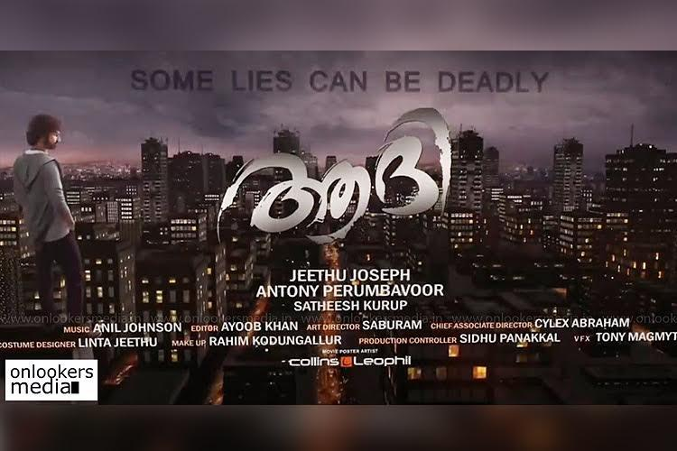 Pranav Mohanlal's debut as hero is finally happening, watch out for 'Aadhi'