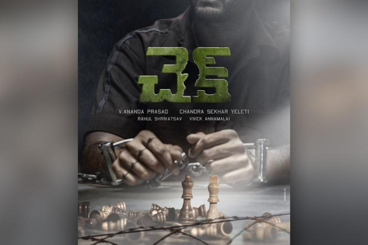 Poster of Nithiin and Rakul Preet s new film Check