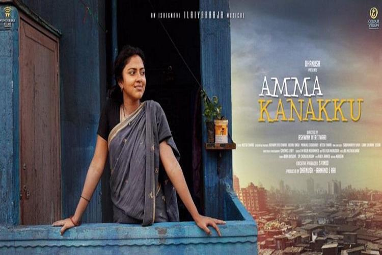Dhanushs Amma Kannaku to release on June 17