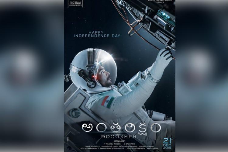 Varun Tej's 'Antariksham' is Tollywood's first space movie