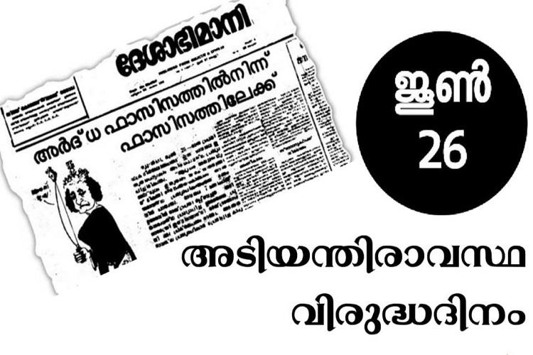 CPIM Kerala committee to observe June 26 as Anti-Emergency day