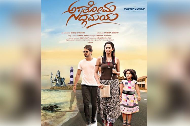 Rajesh Venoors Asathoma Sadgamaya in final stages of post-production