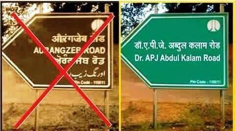 Delhi HC questions civic body over renaming Aurangzeb Road