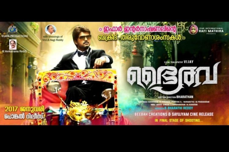 Vijays next Bairavaa - Malayalam first look unveiled