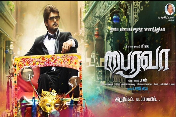 Ilayathalapathy fans rejoice First look of Bairavaa features a slick suave Vijay
