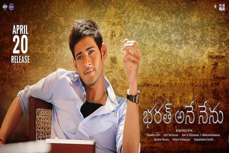 Mahesh Babus Bharat Ane Nenu gearing up for its early release