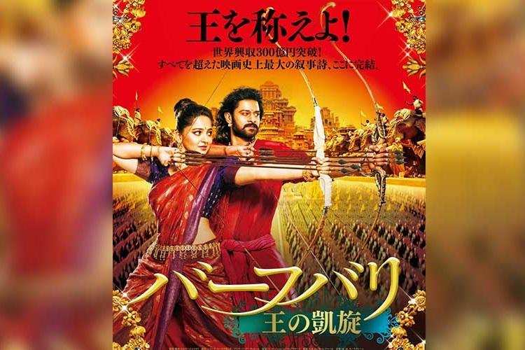 Baahubali 2 The Conclusion is all set for release in Japan