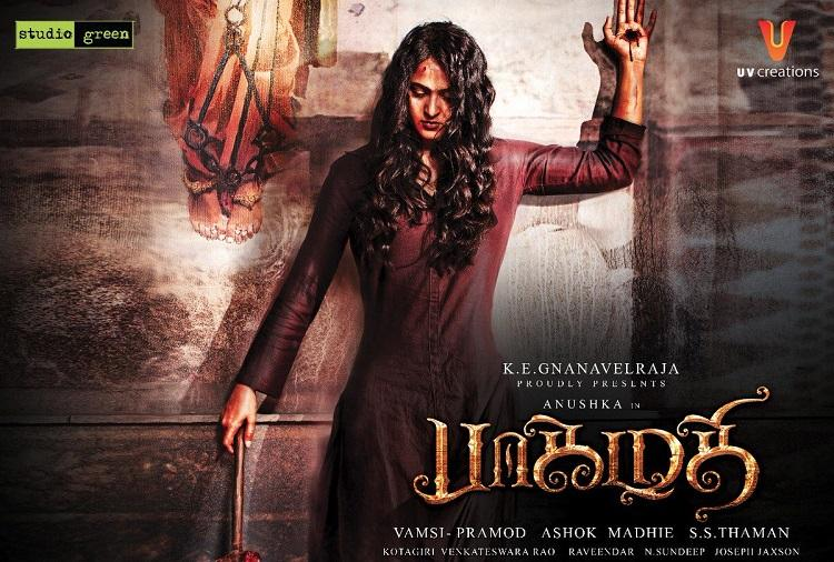 First look of Anushkas Bhaagamathie out goes viral