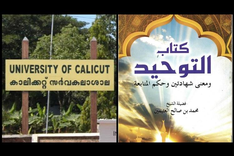 Calicut varsity withdraws textbook with extremist Salafi ideology for a second time