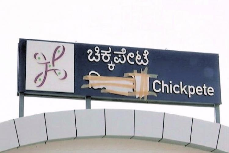 Hindi signs on Bengalurus Namma Metro covered up but no one knows who did it