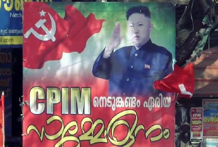 North Koreas Kim Jong-Un appears in a poster in Kerala CPI M denies its official