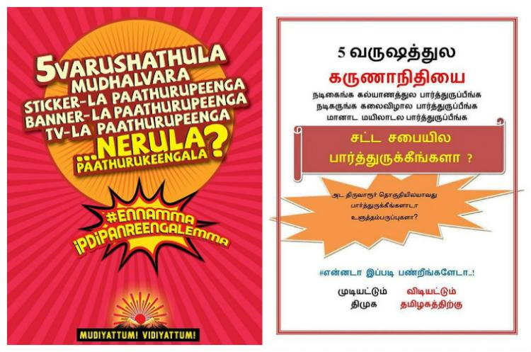 DMKs comical ads taking on absent Amma gets aggressive response from AIADMK