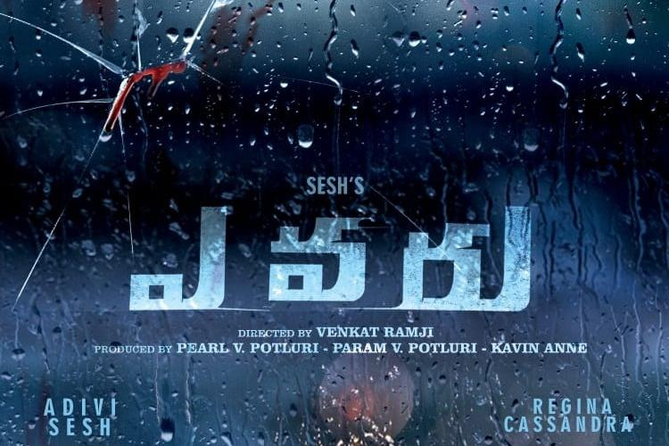 Watch The teaser of Evaru suggests an intense crime-thriller