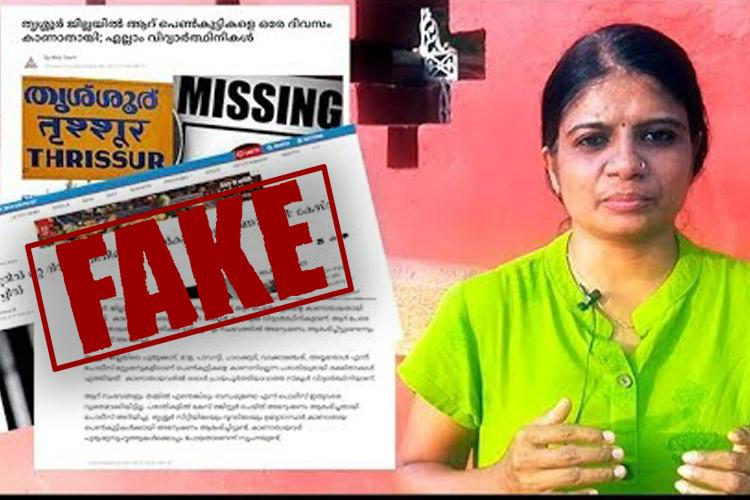 Six women reported missing in Thrissur on same day No mystery involved say police