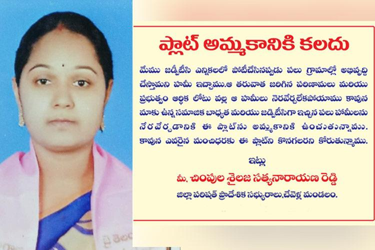 To fulfil electoral promises Telangana rural leader to sell her land