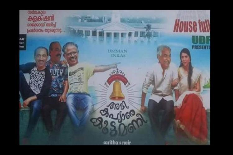 Clash in Kerala Secretariat Memes of CM and Saritha Nair in flex boards