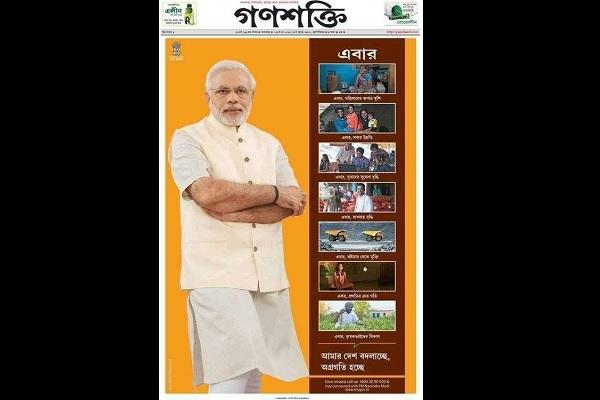Day after CPI M faces heat over Pinarayi promotions partys Bengali mouthpiece carries frontpage Modi ad