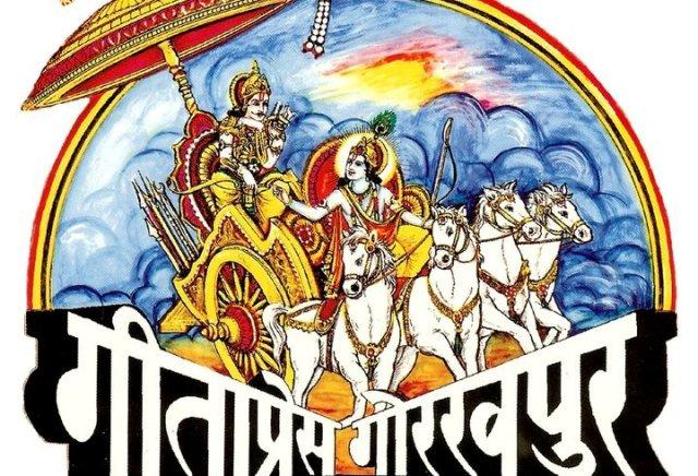 Muslims extend help to save Gita Press in UP