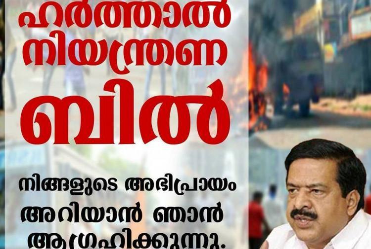 Will there be hartals against Keralas Hartal Regulation Bill