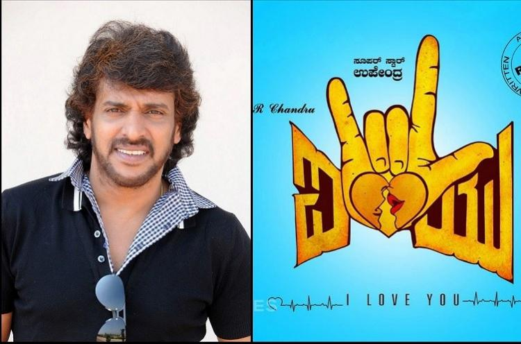 Kannada star Upendra's 'I Love You' to hit the screens on Valentines
