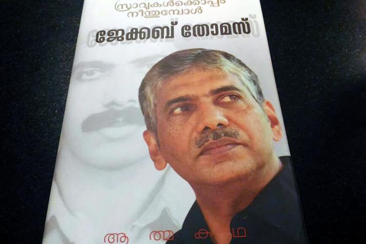 Kerala CM okays filing of criminal case against former Vigilance chief Jacob Thomas