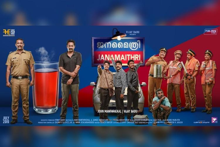 Now on Amazon Prime Malayalam comedy Janamaithri shouldnt be missed