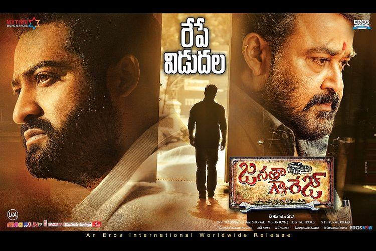 Review Janatha Garage is a film under serious repair and no mechanic can fix it