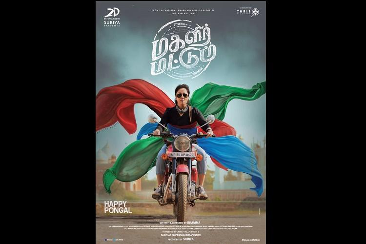 Jo will dub for herself in Magalir Mattum and Suriya might just sing a song in the film