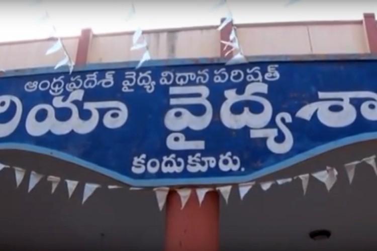Babys death sparks protest at APs Kandukuru Area Hospital family alleges negligence
