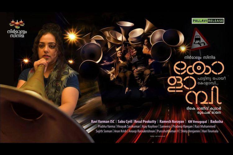Animation teaser of Nithya Menens Kolambi is out