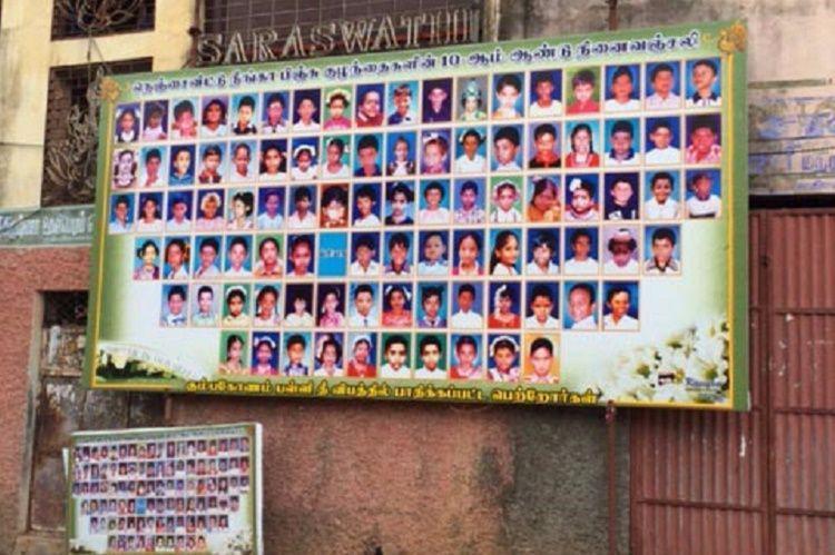 Kumbakonam Fire which killed 94 children case got verdict after 13 years - That