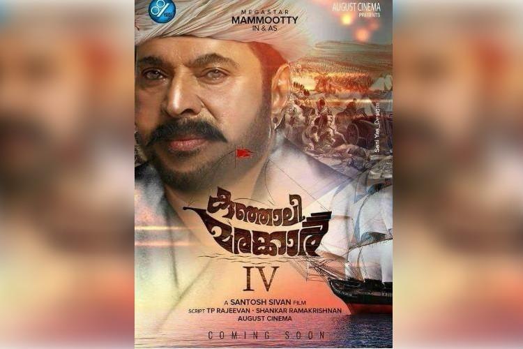 Mammoottys Kunjali Marakkar IV teaser for Eid