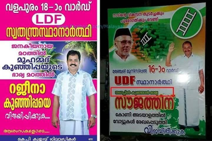 In these election posters women candidates dont find a place husbands do