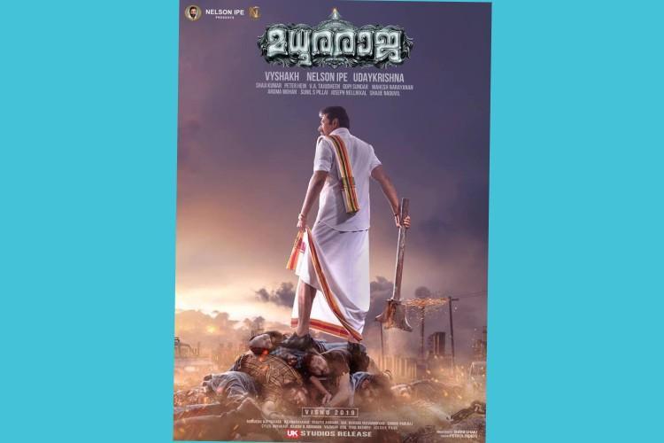 Madhura Raja trailer launch scheduled to happen in Abu Dhabi