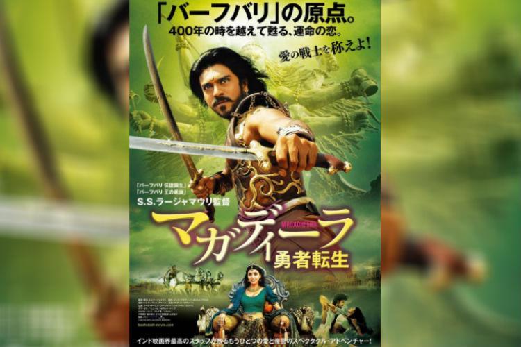 Ram Charans Magadheera a hit in Japan