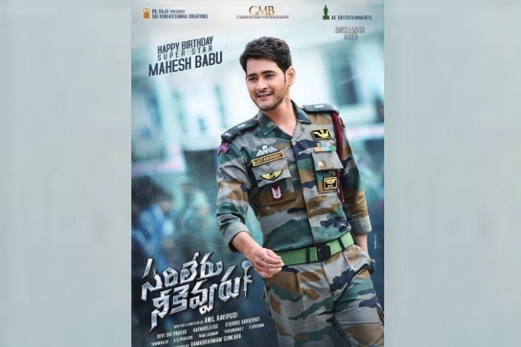 Teaser of Mahesh Babus upcoming flick Sarileru Neekevvaru released
