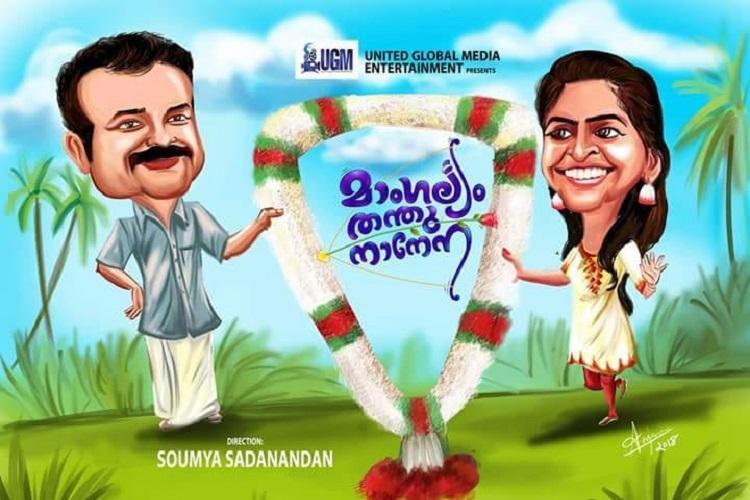 Kunchacko Bobans Mangalyam Thanthunanena releases on September 20