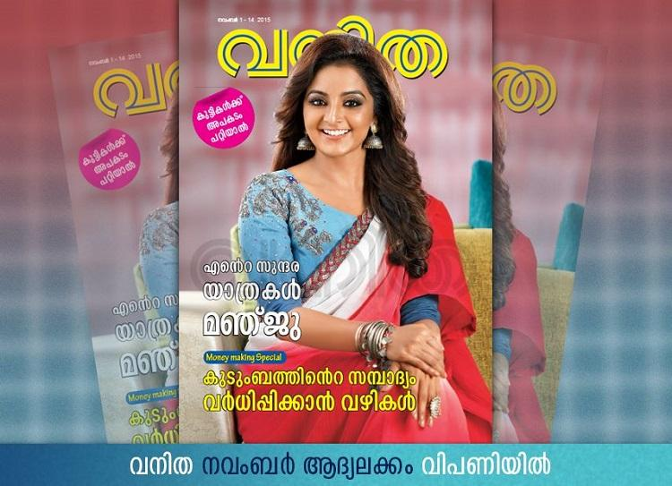 Manju Warriers photoshoot for magazine goes viral