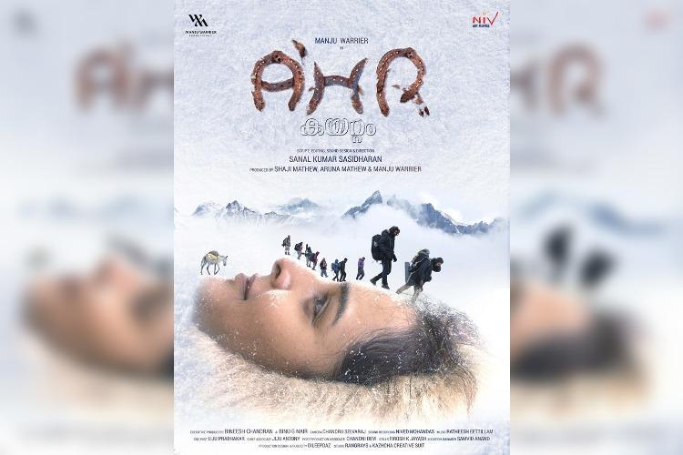 Manju Warrier releases first look poster of Kayattam
