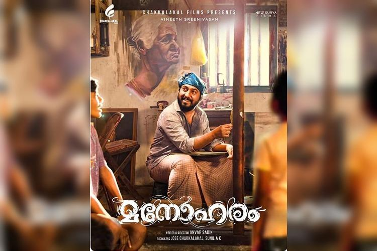 Manoharam review Vineeth Sreenivasan plays stereotypical role in feel-good film