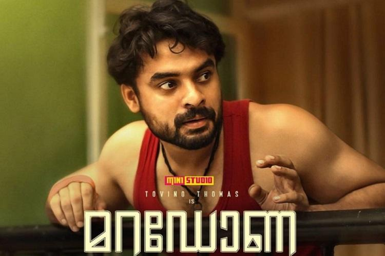 Maradona' shows how Malayalam cinema is recognising toxic