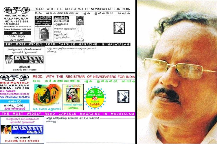 For over 3 decades this magazine has brought Malayalam writing into homes on inland letters