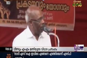 Foul-mouthed CPIM leader MM Mani abuses woman principal and police case registered