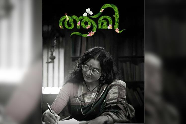 See Manju Warrier become Malayalam poet Kamala Das Aami first look poster out